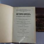 История Евреев. Генрих Грец. 1907 г. Все 12 томов
