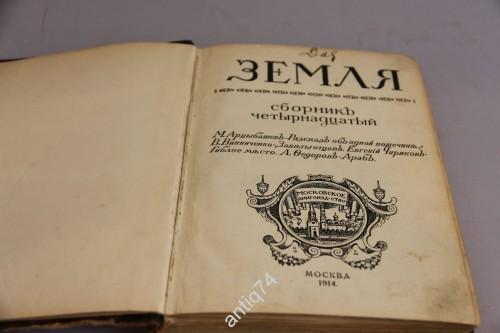 Земля. Сборник. Москва 1914 год