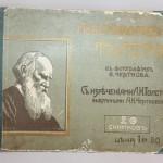 Лев Толстой в фотографиях Черткова.