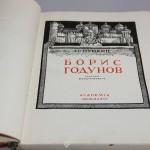 Борис Годунов Из-во Академия 1920-е годы