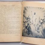Книга о жизни Иисуса Христа