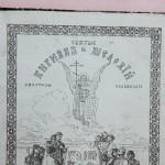 Святые Кирилл и Мефодий. Синоидальная типография