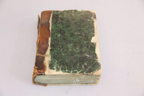 Карманный месяцеслов. 1817 год