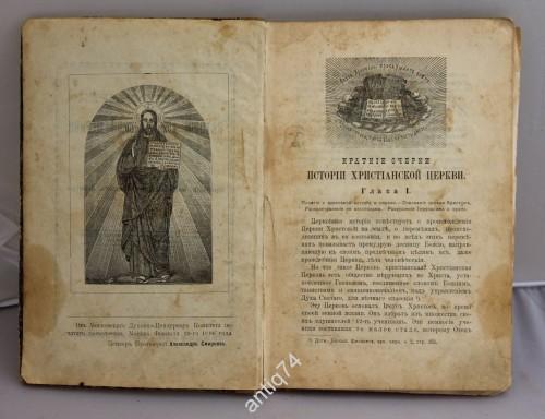 Краткие очерки истории христианской церкви