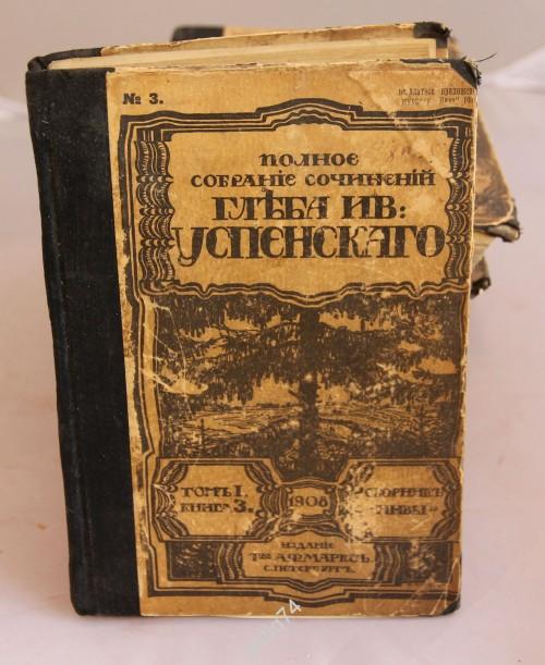 Собрание сочинений Глеба Успенскаго. 5 томов