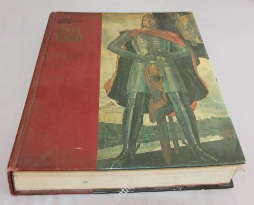 Каталог Советское изобразительное искусство. 1941-1960 год