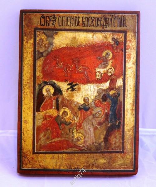 икона Огненное восхождение пророка Илии