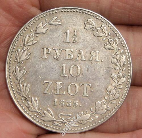 1,5 рубля 10 злотых. 1836 год. Сохран!