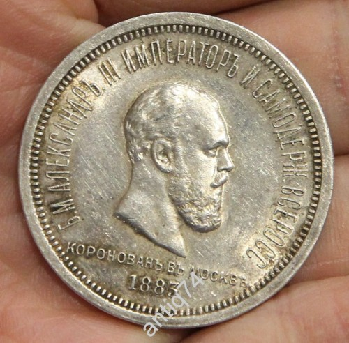 Коронация Александр 3-й. Рубль 1883 г.