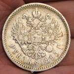 Рубль 1895г. нечастый. Николай 2-й. Серебро