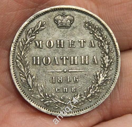 Полтина 1846 года. Серебро, оригинал