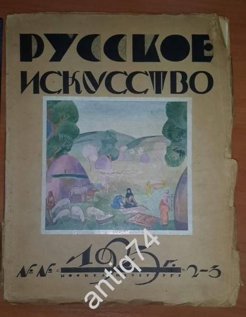 Редкий журнал Русское Искусство. 1923 год