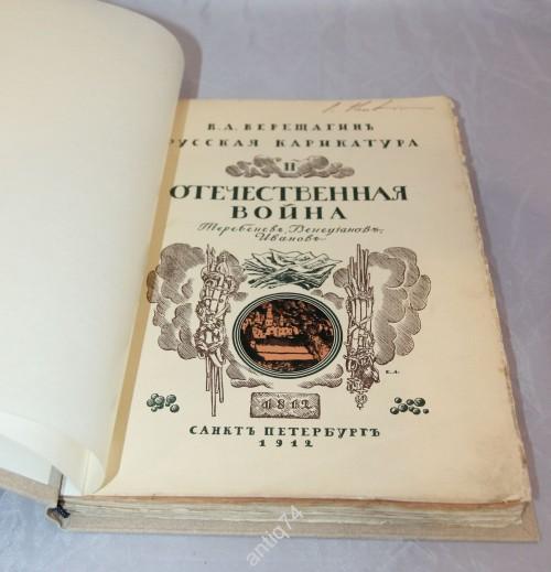 Русская карикатура Отечественная война 1812 года. Верещагин. 2 часть