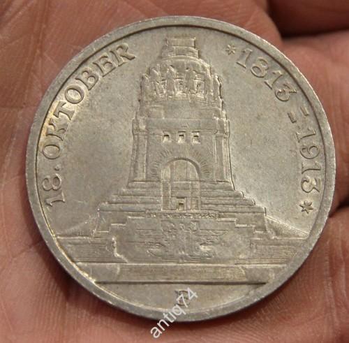 3 марки 1813-1913 г