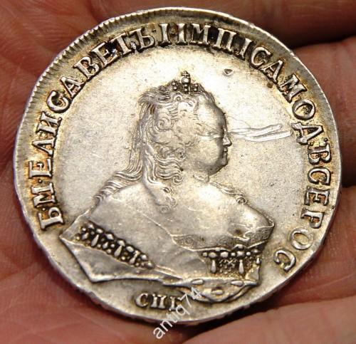 Рубль Елизавета. 1747 спб. Золотистая патина