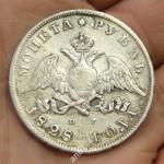 Рубль 1828 масон крылья вниз