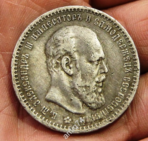 Рубль Александр 3-й. 1891 г
