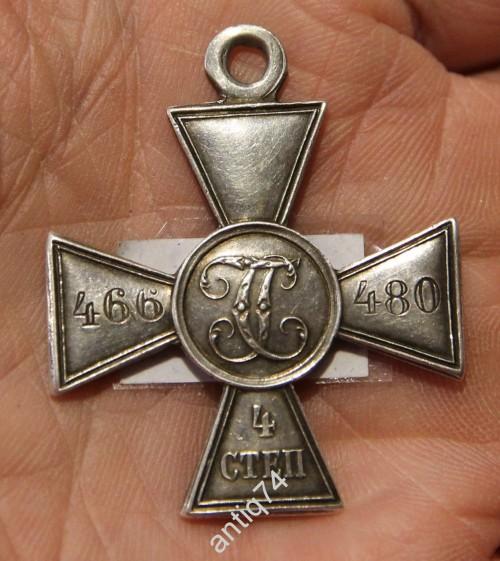 Георгиевский крест 4-й степени. 466480