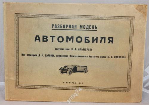Разборная модель автомобиля. Ленинград - 1929 год
