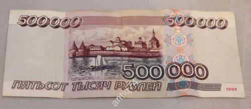 500000р 1995 года. оригинал