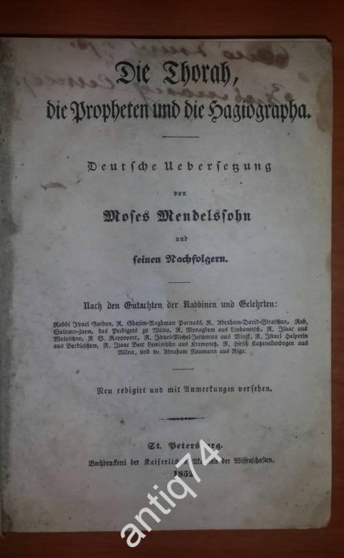 Тора в переводе Мендельсона на иврите и немецком языке. Петербург 1852 год