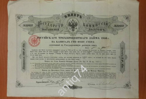 Билет трёхпроцентного займа 1859 год
