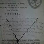 Билет на свободное пребывание и передвижение по России иностранца. 1863 год