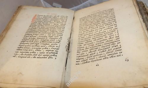 Большая церковная книга на старославянском.
