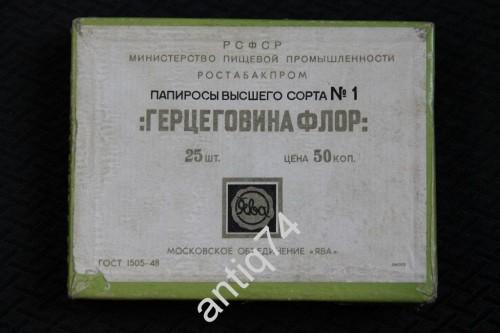 Коробка из-под папирос Сталина! Герцеговина Флор