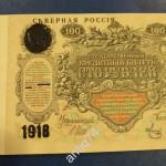 100 рублей 1910г. Надпечатка Северная Россия.