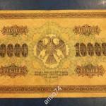 10000р 1918 год