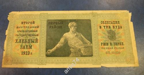 Сеятель. Хлебный заём. 1923 год