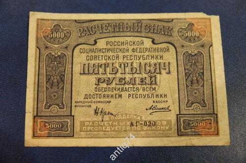 5000 руб 1921 года