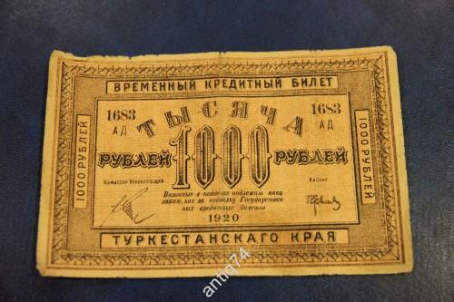 1000 руб туркестан 1920 год