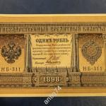 1 рубль 1898г. пресс