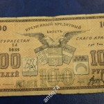 100 рублей 1919г. туркестан