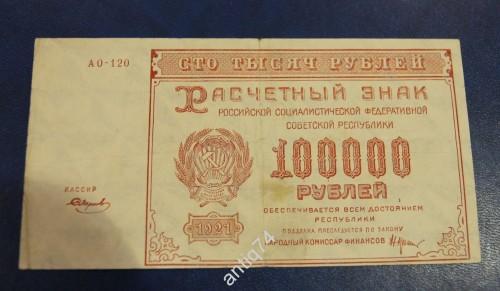 100000р. 1921 года состояние