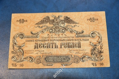 10 рублей Юг России 1919г.