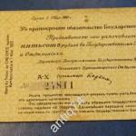 5% обязательство Омск. 500 рублей