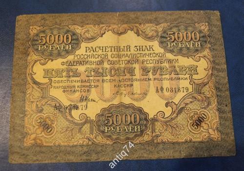 5000руб.1919г