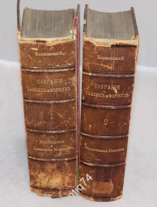 Собрание таблиц и формул для архитекторов, механиков, инженеров. 1869-1871 год