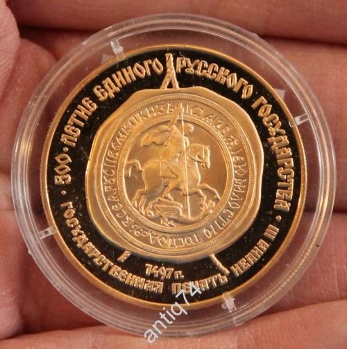 100 рублей, 1989 год, золото 900пр. 500-летие русского государства