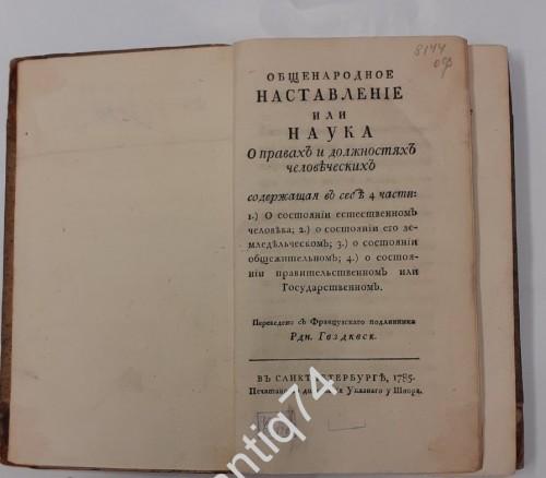 Общенародное наставление о правах и должностях человеческих. 1785 год. Состояние!