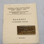 Паспорт служебной собаки + жетон. 1965-1970 г.