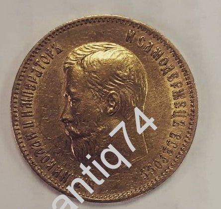 10 рублей 1903 год. Золото.