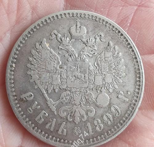 Рубль 1899 с Георгием. звёздочки. Брюссельский монетный двор