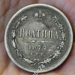 Полтина 1877