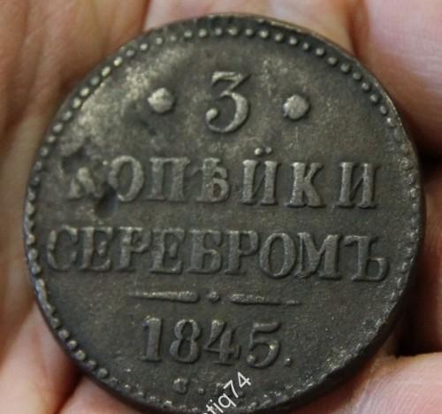 3 копейки серебром 1845 см