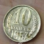10 копеек 1967 год. Из годового набора