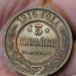 3 копейки 1916 красная